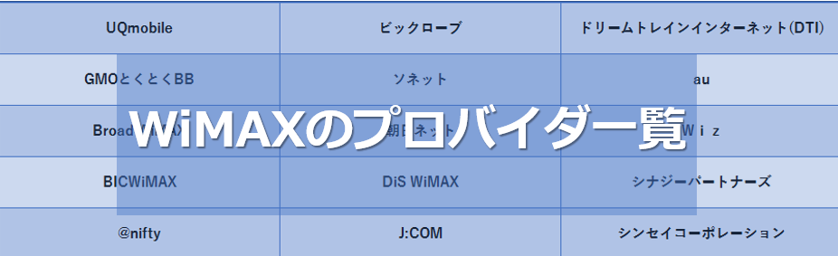 WiMAXのプロバイダ一覧